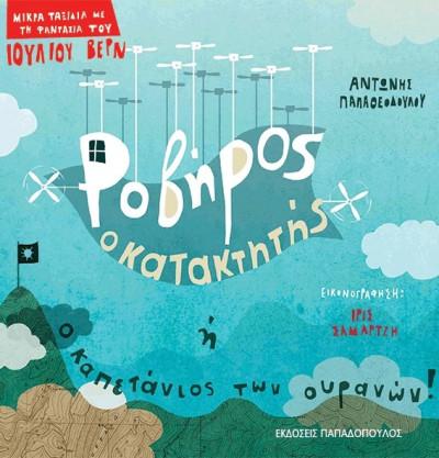robhros-cropedf
