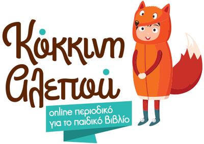 Κόκκινη Αλεπού Retina Logo