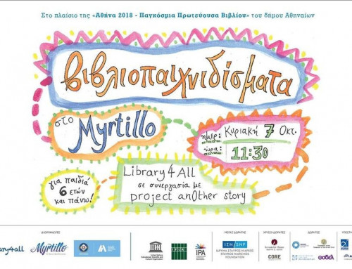Βιβλιο-παιχνιδίσματα στο Myrtillo