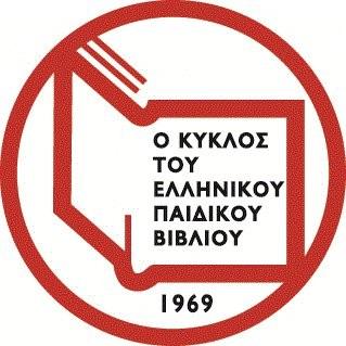 Tα βραβεία του Greek IBBY – Κύκλος του παιδικού βιβλίου