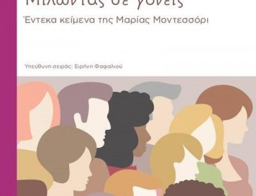 Μαρία Μοντεσσόρι: μιλώντας σε γονείς