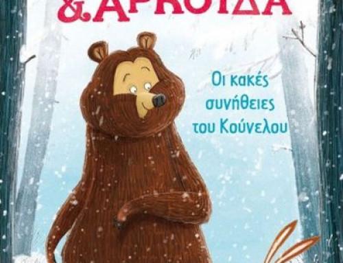 Κούνελος και Αρκούδα (βιβλία 1 & 2)