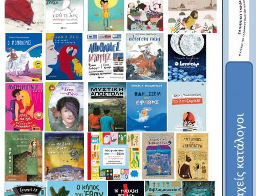 Η βραχεία λίστα για τα βραβεία του ελληνικού τμήματος της ΙΒΒΥ – Κύκλος Παιδικού Βιβλίου