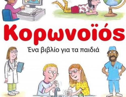 Κορονοϊός: ένα βιβλίο για τα παιδιά