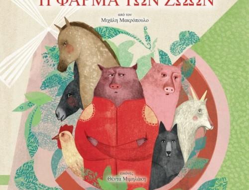 Οι ιστορίες του Κατ Γάτοβιτς: Η Φάρμα των Ζώων