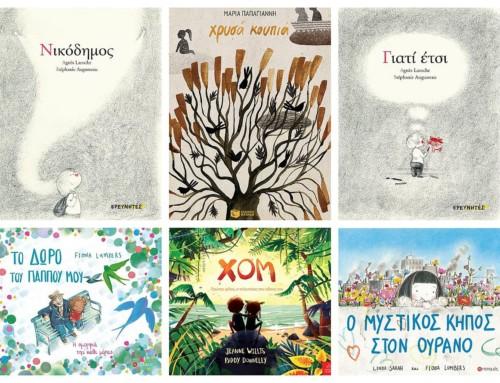 Βιβλία για την πόλη, τη διαφορετικότητα, τη χαρά