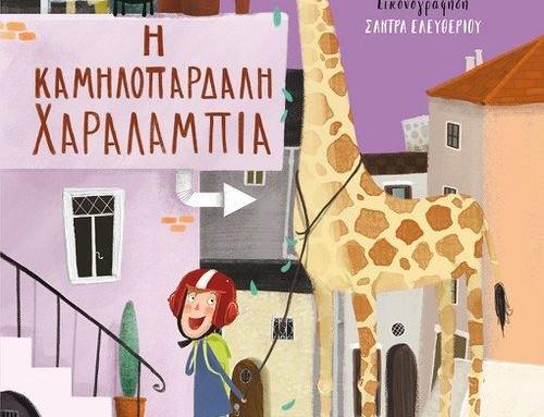 Οι ιστορίες του Κάτ Γάτοβιτς: Καμηλοπάρδαλη Χαραλαμπία