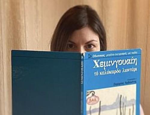 Οι βιβλιοπώλες: Δήμητρα Πέππα