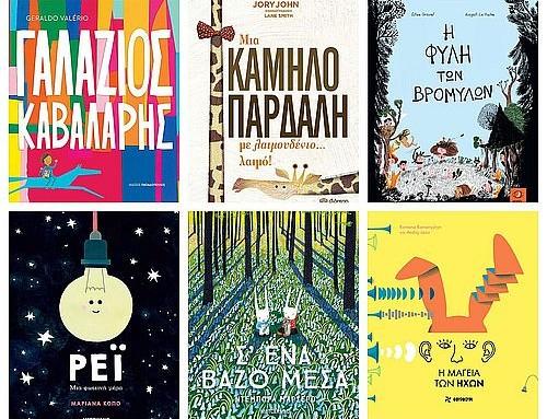 Η Τέχνη και τα παιδικά βιβλία ως σωσίβια σε δύσκολους καιρούς