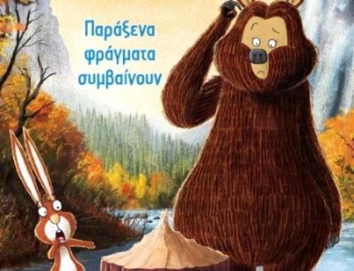 Κούνελος & Αρκούδα 3 & 4