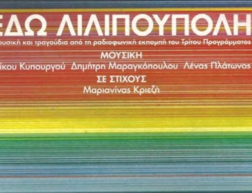 Η Λιλιπούπολη στο Ηρώδειο