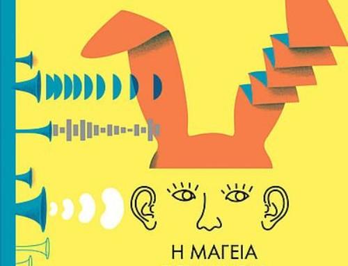 Η μαγεία των ήχων