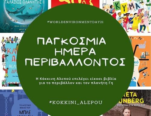 20 βιβλία για το περιβάλλον