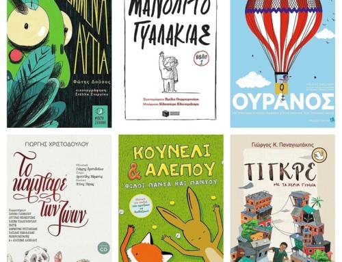 Καλοκαιρινές προτάσεις κατευθείαν από το βιβλιοπωλείο