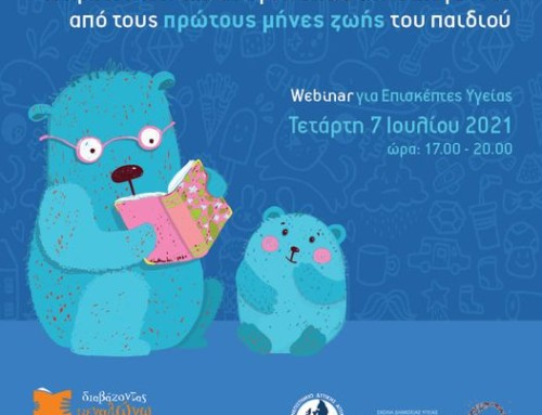 Webinar για επισκέπτες υγείας από το Διαβάζοντας Μεγαλώνω