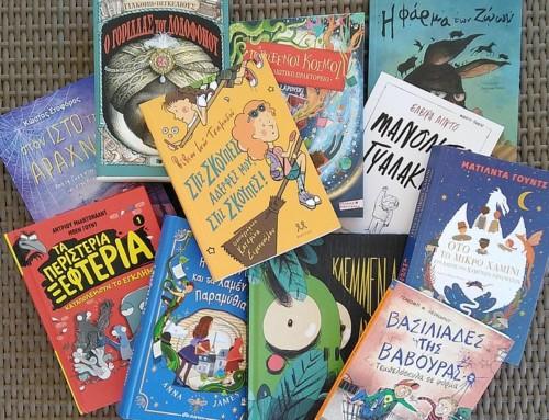 Kάντε χώρο στη βαλίτσα των διακοπών για βιβλία για παιδιά