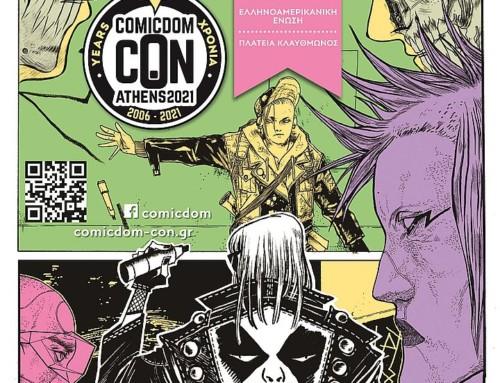 Comicdom Con Athens 2021: η γιορτή που αγαπήσαμε επιστρέφει!