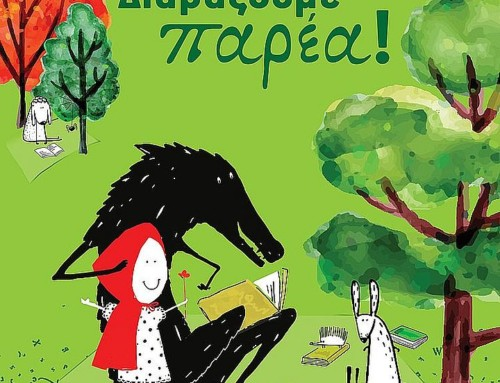 """Το """"Διαβάζουμε Παρέα"""" επιστρέφει στο Πάρκο για το Παιδί & τον Πολιτισμό"""